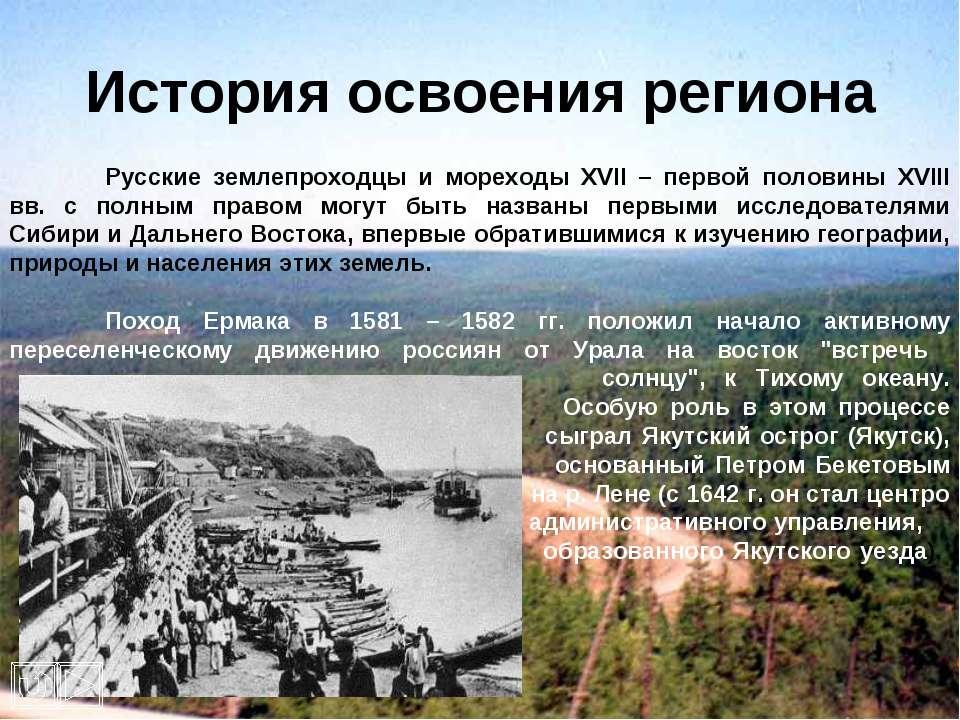 История освоения региона Русские землепроходцы и мореходы XVII – первой полов...
