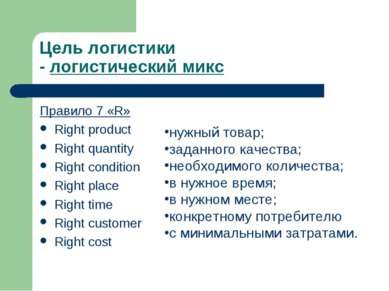 Цель логистики - логистический микс Правило 7 «R» Right product Right quantit...