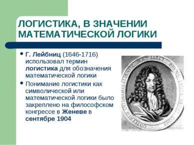 ЛОГИСТИКА, В ЗНАЧЕНИИ МАТЕМАТИЧЕСКОЙ ЛОГИКИ Г. Лейбниц (1646-1716) использова...