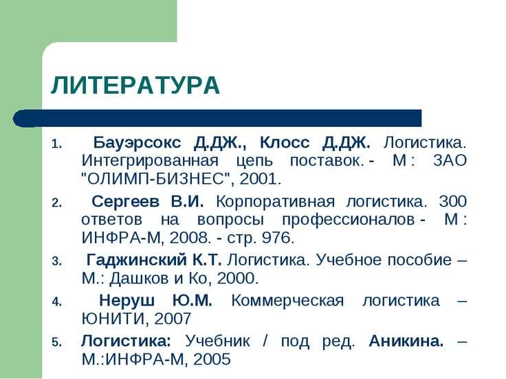 ЛИТЕРАТУРА Бауэрсокс Д.ДЖ., Клосс Д.ДЖ. Логистика. Интегрированная цепь поста...