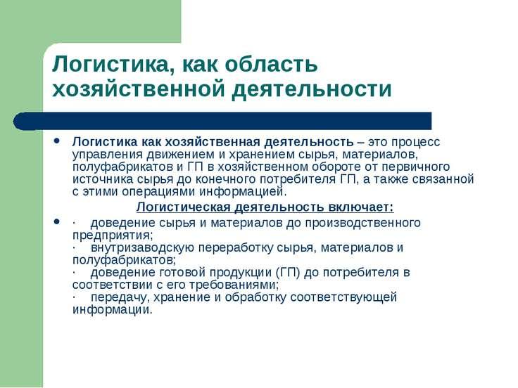Логистика, как область хозяйственной деятельности Логистика как хозяйственная...