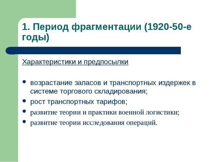 1. Период фрагментации (1920-50-е годы) Характеристики и предпосылки возраста...