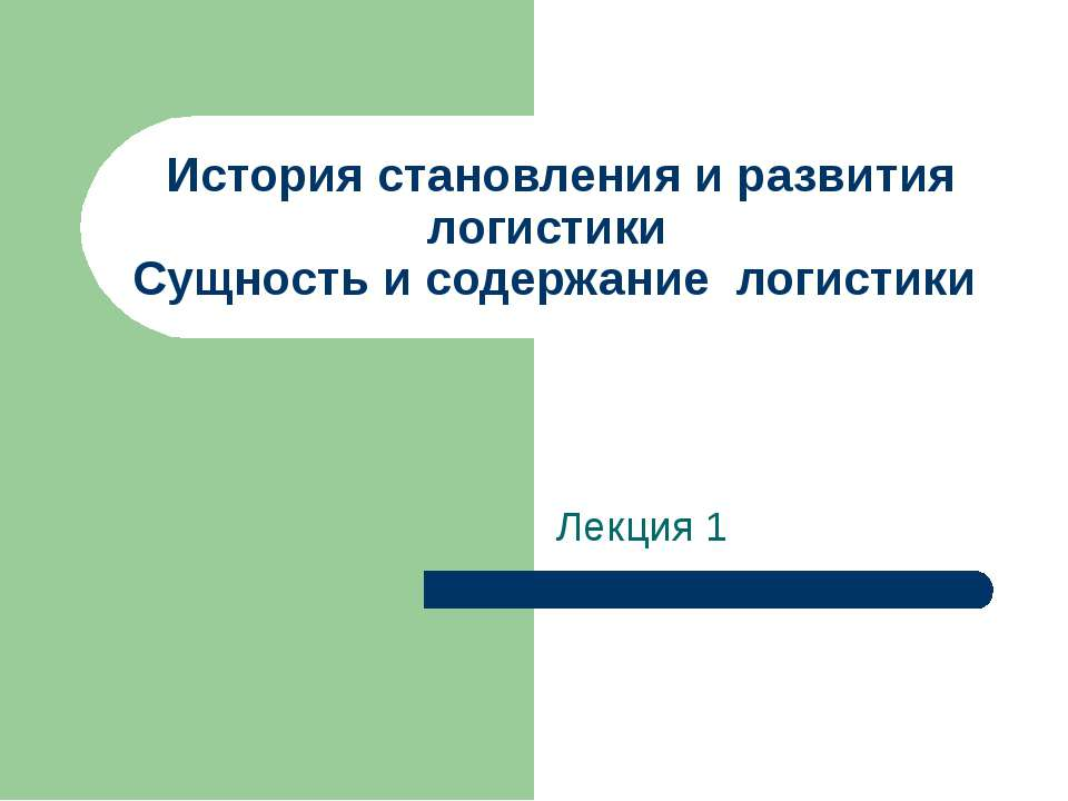 История становления и развития логистики Сущность и содержание логистики Лекц...