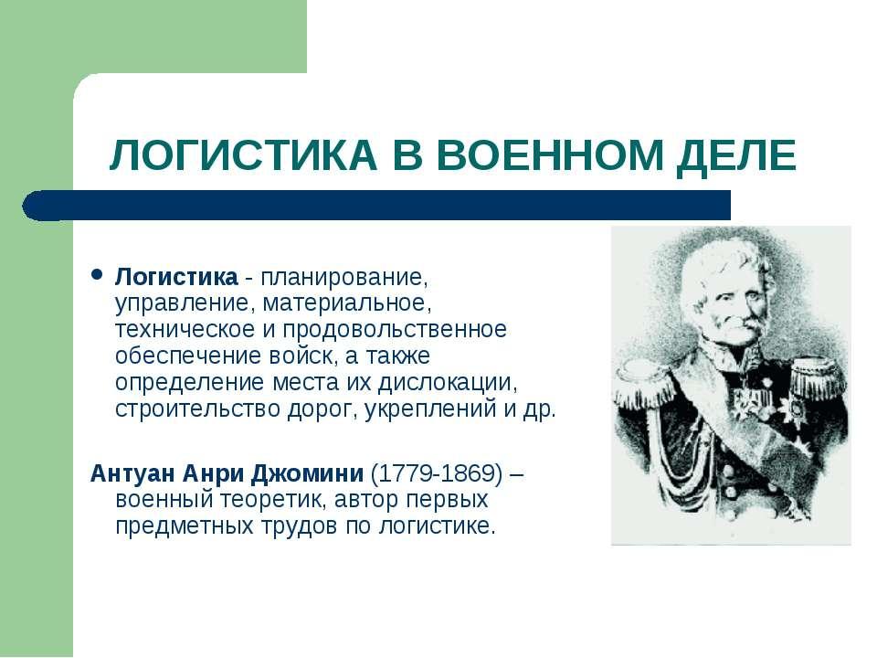 ЛОГИСТИКА В ВОЕННОМ ДЕЛЕ Логистика - планирование, управление, материальное, ...