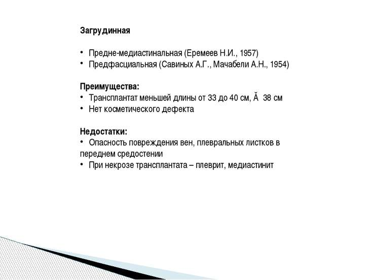 Загрудинная Предне-медиастинальная (Еремеев Н.И., 1957) Предфасциальная (Сави...