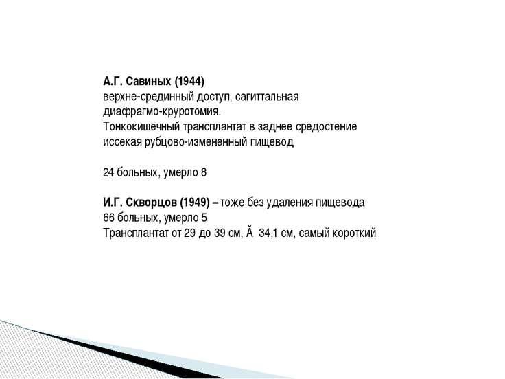 А.Г. Савиных (1944) верхне-срединный доступ, сагиттальная диафрагмо-круротоми...