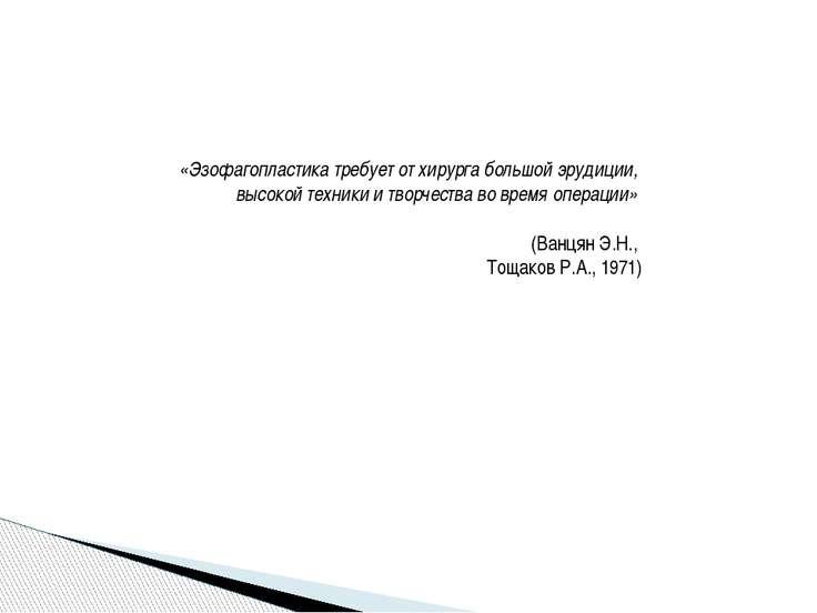 «Эзофагопластика требует от хирурга большой эрудиции, высокой техники и творч...