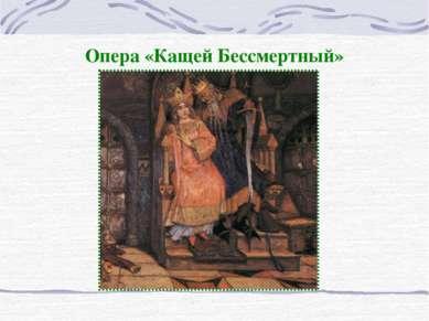 Опера «Кащей Бессмертный»