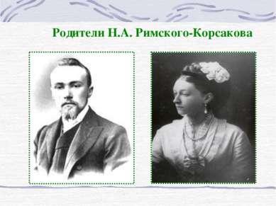 Родители Н.А. Римского-Корсакова