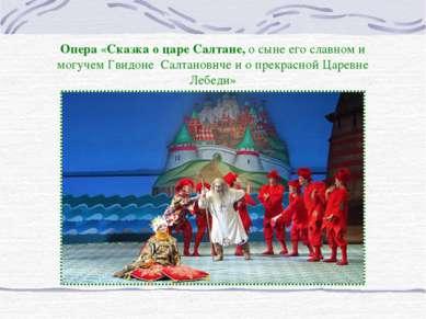 Опера «Сказка о царе Салтане, о сыне его славном и могучем Гвидоне Салтанович...