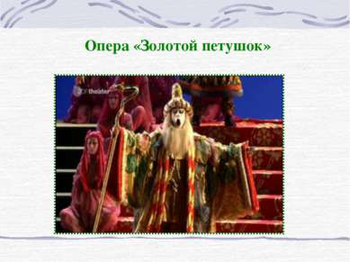 Опера «Золотой петушок»