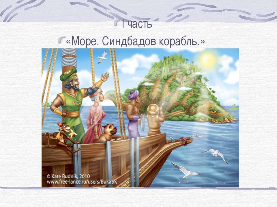 I часть «Море. Синдбадов корабль.»