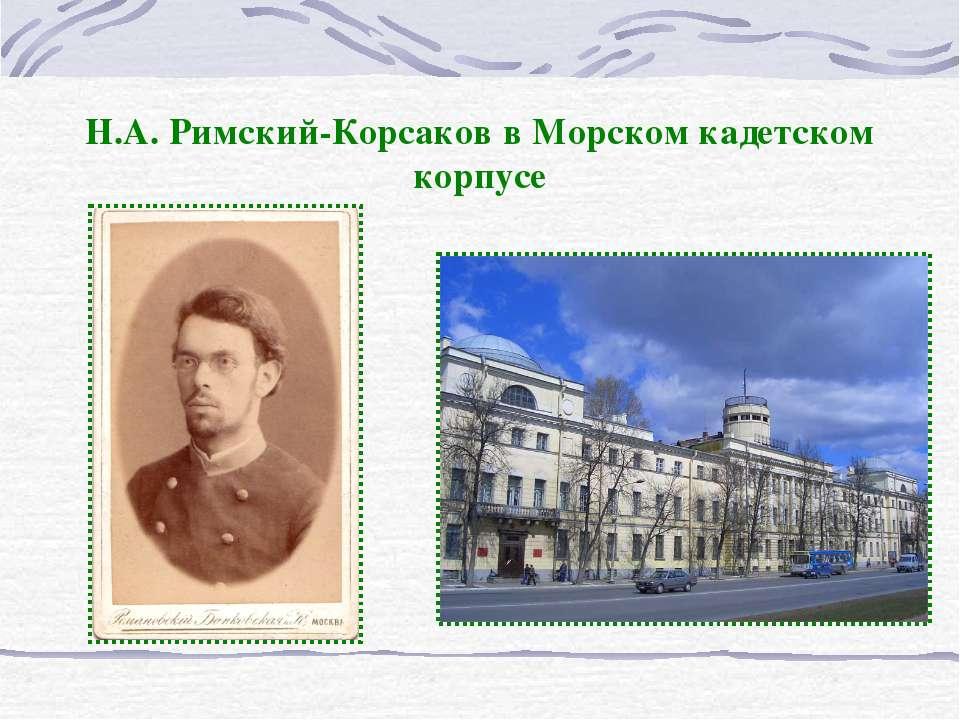 Н.А. Римский-Корсаков в Морском кадетском корпусе
