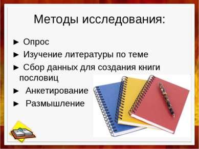 Методы исследования: ► Опрос ► Изучение литературы по теме ► Сбор данных для ...
