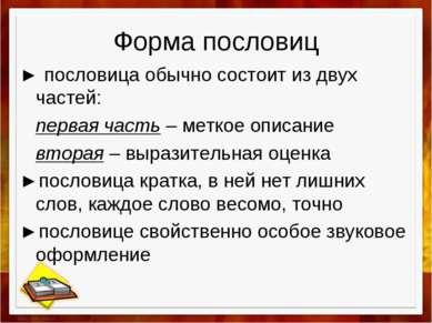 Форма пословиц ► пословица обычно состоит из двух частей: первая часть – метк...