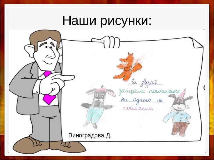 Наши рисунки: Виноградова Д.