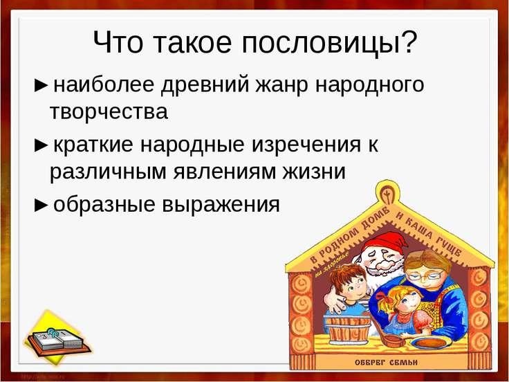 Что такое пословицы? ►наиболее древний жанр народного творчества ►краткие нар...