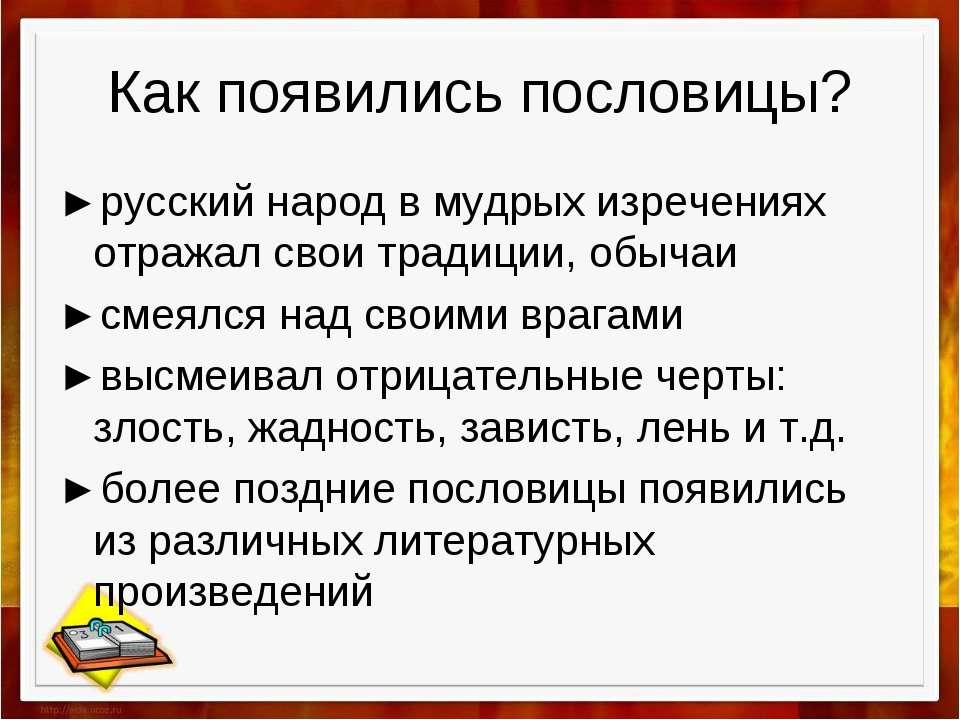 Как появились пословицы? ►русский народ в мудрых изречениях отражал свои трад...