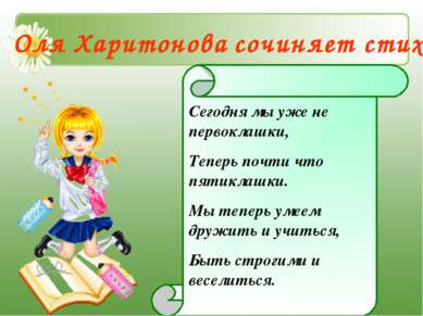 Оля Харитонова сочиняет стихи Сегодня мы уже не первоклашки, Теперь почти что...