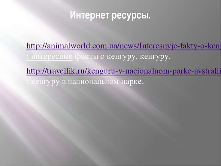 Интернет ресурсы. http://animalworld.com.ua/news/Interesnyje-fakty-o-kenguru;...