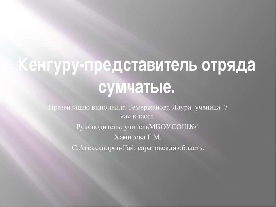 Кенгуру-представитель отряда сумчатые. Презентацию выполнила Темержанова Лаур...