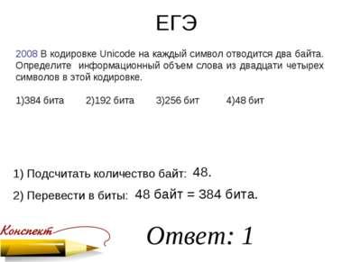 ЕГЭ 2008 В кодировке Unicode на каждый символ отводится два байта. Определите...