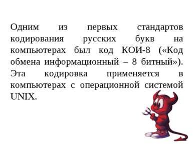 Одним из первых стандартов кодирования русских букв на компьютерах был код КО...