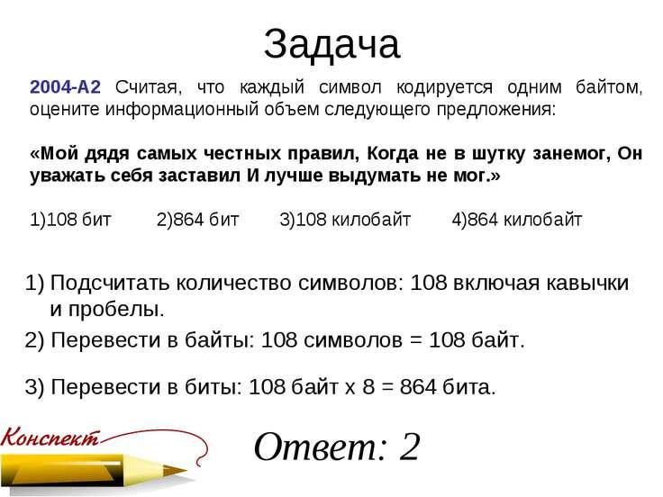 Задача 2004-А2 Считая, что каждый символ кодируется одним байтом, оцените инф...