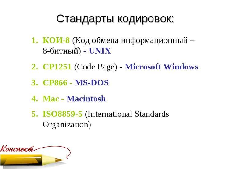 КОИ-8 (Код обмена информационный – 8-битный) - UNIX CP1251 (Code Page) - Micr...