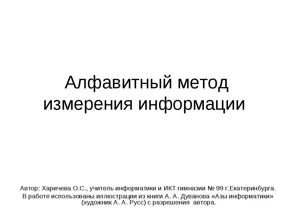 Алфавитный метод измерения информации Автор: Харичева О.С., учитель информати...