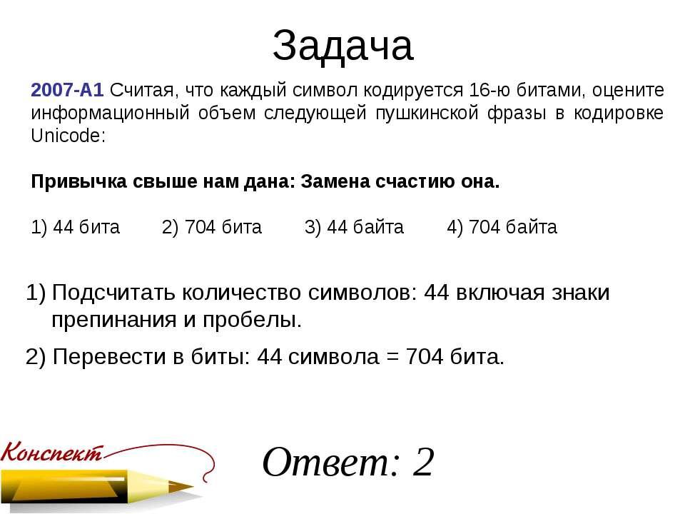 Задача 2007-А1 Считая, что каждый символ кодируется 16-ю битами, оцените инфо...
