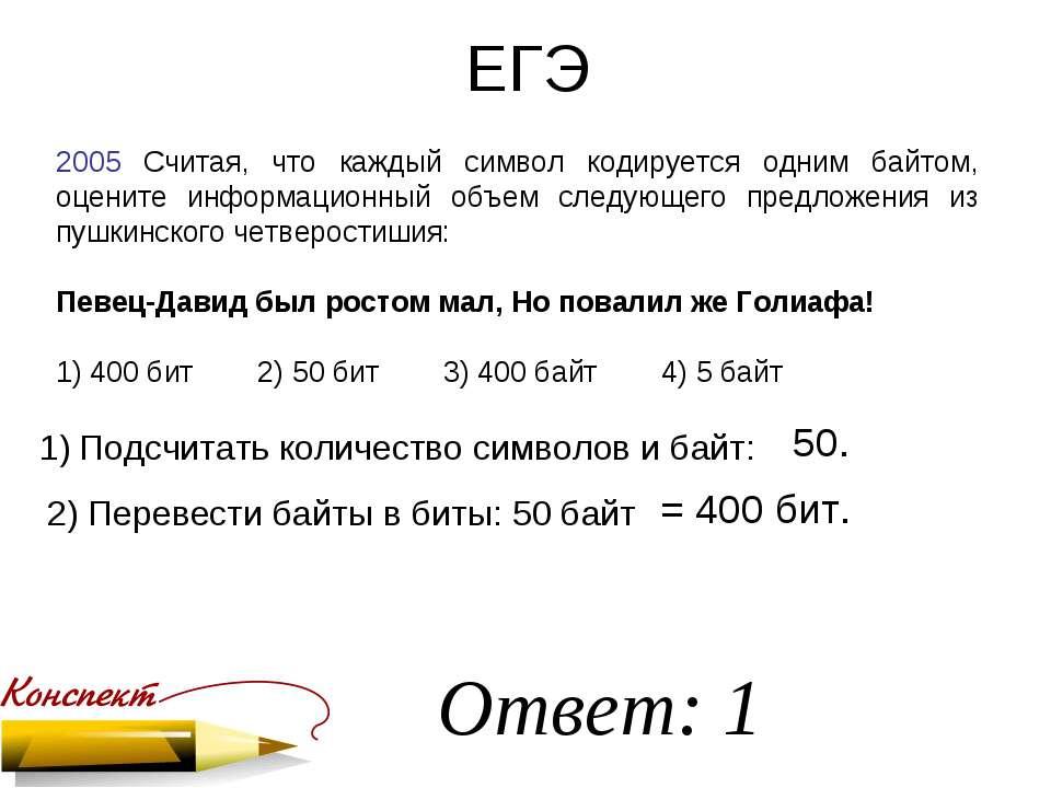 ЕГЭ 2005 Считая, что каждый символ кодируется одним байтом, оцените информаци...