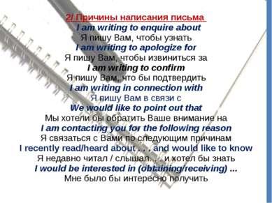 2/ Причины написания письма  I am writing to enquire about Я пишу Вам, чтобы...