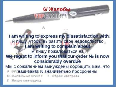 6/ Жалобы  I am writing to express my dissatisfaction with Я пишу, чтобы выр...