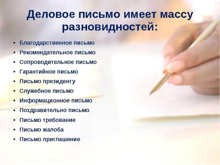 Деловое письмо имеет массу разновидностей: Благодарственное письмо Рекомендат...