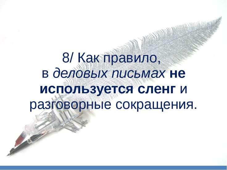 8/ Как правило, в деловых письмах не используется сленг и разговорные сокраще...