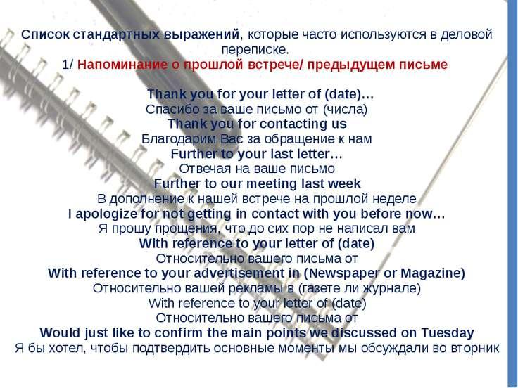 Cписок стандартных выражений, которые часто используются в деловой переписке....