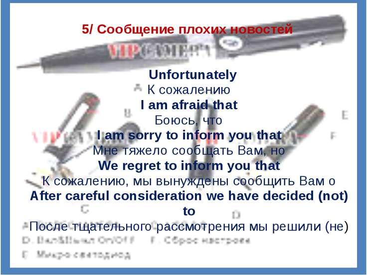 5/ Сообщение плохих новостей  Unfortunately К сожалению I am afraid that Бою...