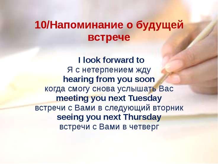 10/Напоминание о будущей встрече  I look forward to Я с нетерпением жду hear...