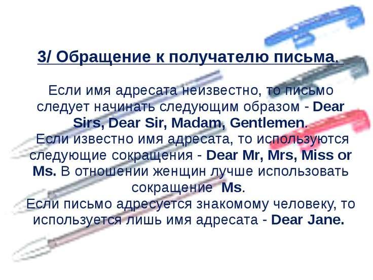 3/ Обращение к получателю письма. Если имя адресата неизвестно, то письмо сле...