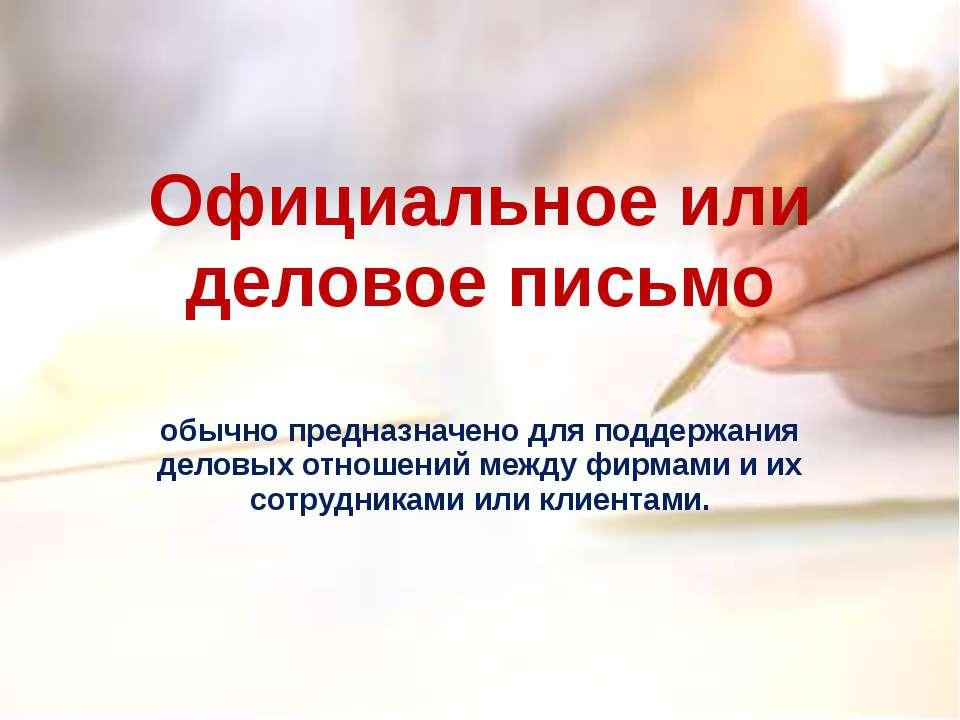 Официальное или деловое письмо обычно предназначено для поддержания деловых о...