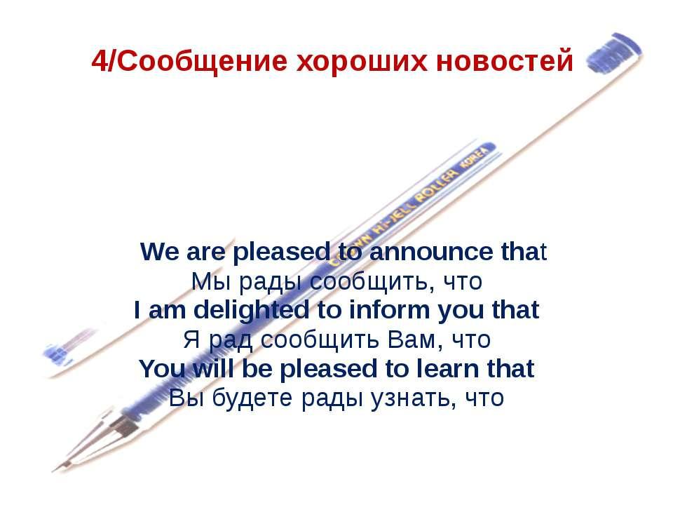 4/Сообщение хороших новостей  We are pleased to announce that Мы рады сообщи...