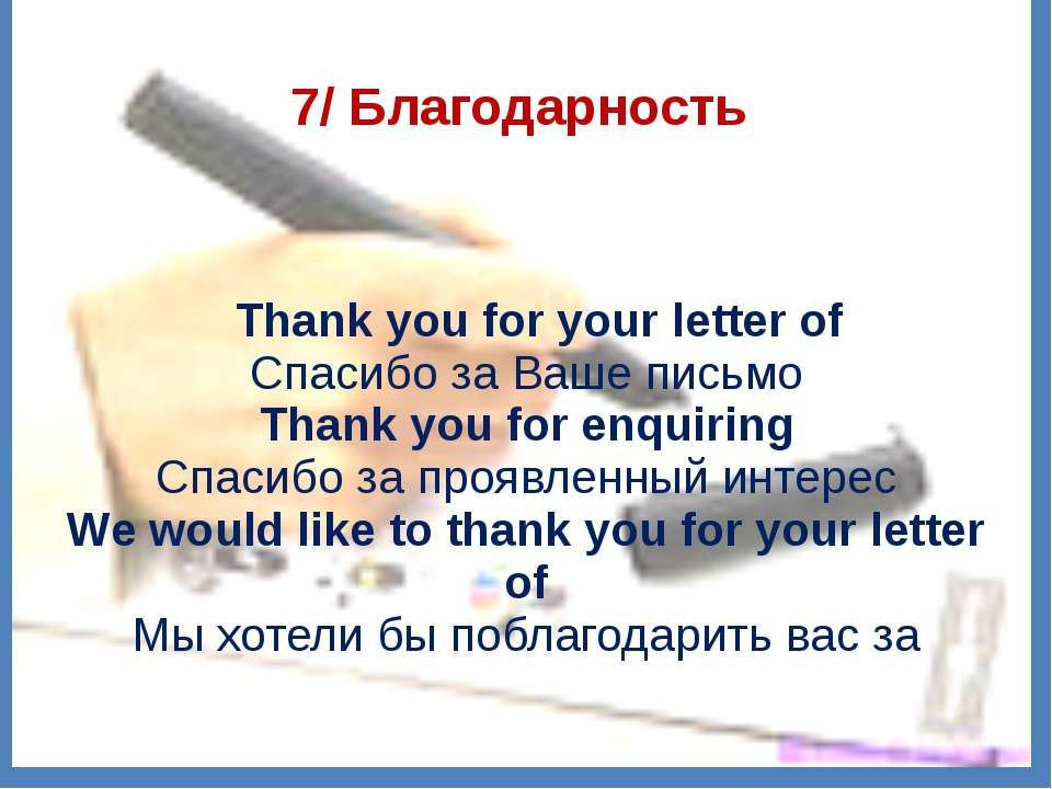 7/ Благодарность  Thank you for your letter of Спасибо за Ваше письмо Thank ...