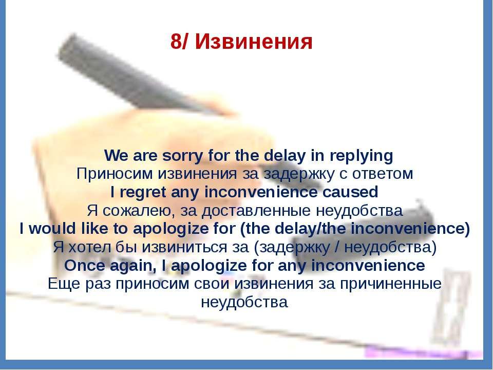 8/ Извинения  We are sorry for the delay in replying Приносим извинения за з...