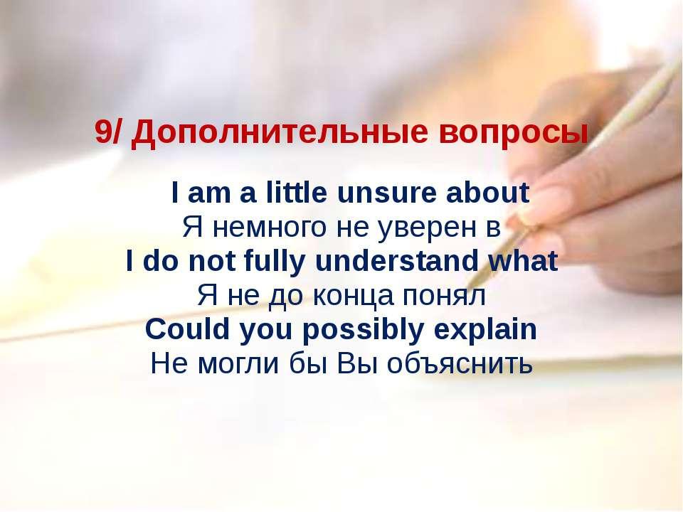 9/ Дополнительные вопросы  I am a little unsure about Я немного не уверен в ...