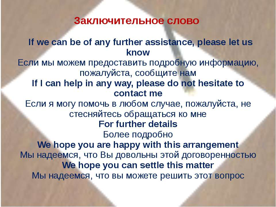 Заключительное слово   If we can be of any further assistance, please let us ...