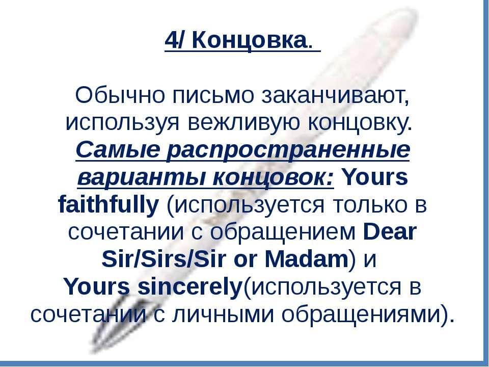 4/ Концовка. Обычно письмо заканчивают, используя вежливую концовку. Самые ра...
