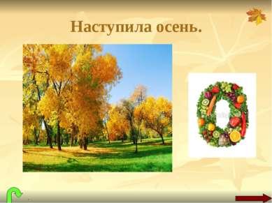 . Наступила осень.