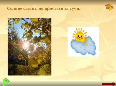 Солнце светит, но прячется за тучи. .