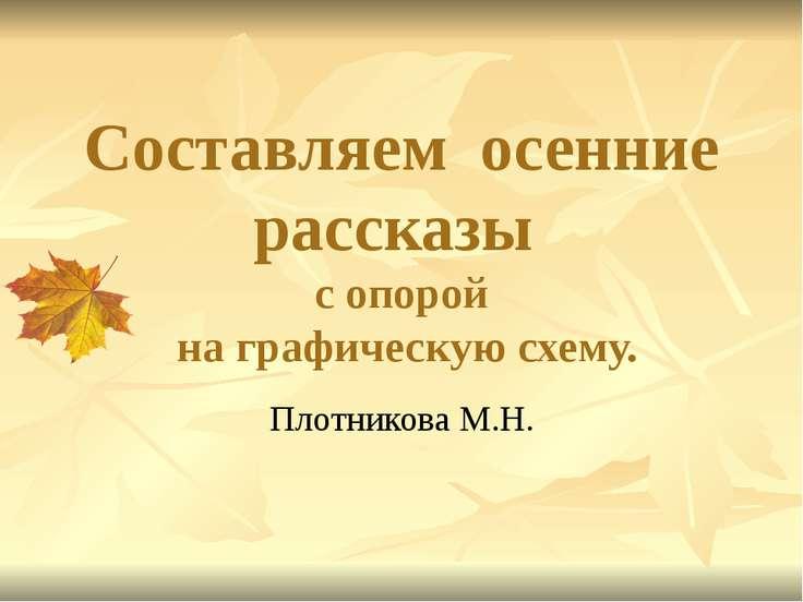 Составляем осенние рассказы с опорой на графическую схему. Плотникова М.Н.